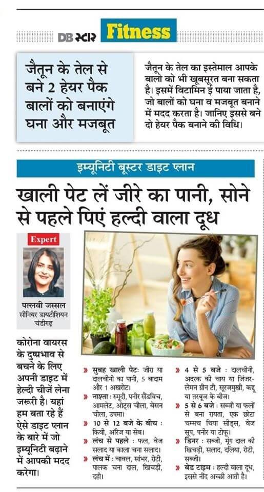 Diet Plan to Boost Immunity Danik Bhaskar Fitness